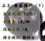 圆茄推广(9)